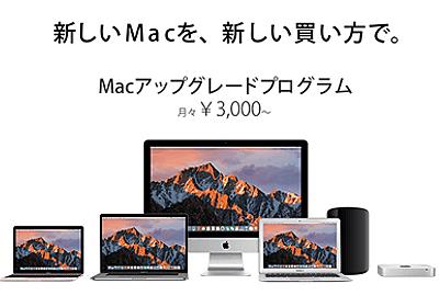 ビックカメラ、Mac購入時に月額負担を抑えた分割決済「Macアップグレードプログラム」 ~ソフマップでも利用可能 - PC Watch