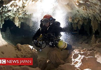 水中洞窟で遭難2日間 酸素失う恐怖味わう - BBCニュース