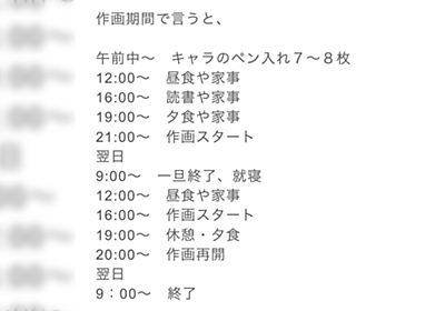 高橋留美子先生の原稿タイムスケジュールが公開され、超人ぶりにファン驚愕「先生の1日は48時間」「寝てくれ(懇願)」 - Togetter