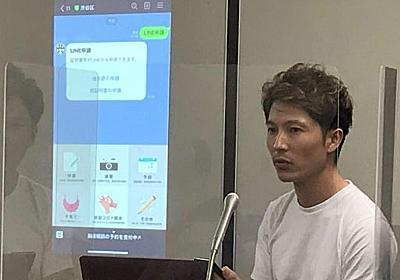 渋谷区の「LINEで住民票」めぐり、サービス提供会社が国提訴 「イノベーション許容を」 - 弁護士ドットコム