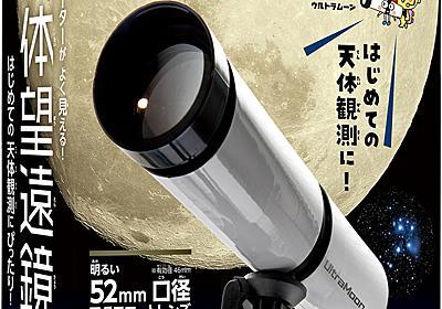 学研が本気で作った天体望遠鏡キット発売 都市部でも月のクレーターがくっきり見えて、お値段2500円 - ねとらぼ