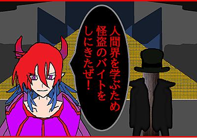 噂の4コマ「時間差攻撃」怪盗編(1話~14話)更新中 - 日々を駆け巡るoyayubiSANのブログ