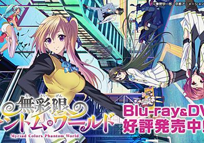 TVアニメ「無彩限のファントム・ワールド」公式サイト