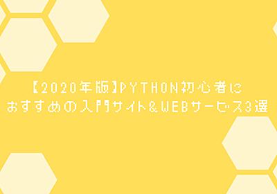 【2020年版】python初心者におすすめの入門サイト&webサービス5選 | AIZINE(エーアイジン)