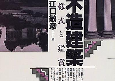 Amazon.co.jp: 洋風木造建築―明治の様式と鑑賞: 江口敏彦, HASH(0x8a8baa8): Books