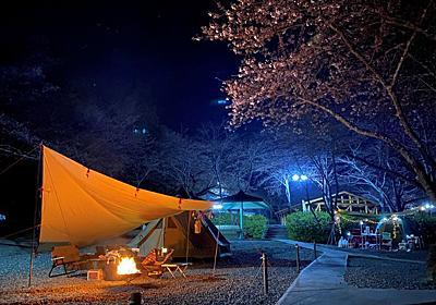 格安お花見キャンプで夜桜&夜景も堪能!大津谷公園キャンプ場(岐阜県)【前編】 - 格安^^キャンプへGO~!