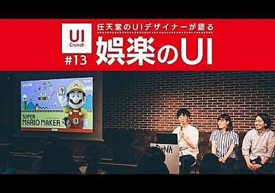 UI Crunch #13 娯楽のUI - by Nintendo -