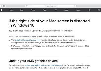 AMD製dGPUを搭載したMacでWindows 10使用時に画面の右側または外部ディスプレイ全体の表示が乱れたり歪んでしまう不具合。 | AAPL Ch.