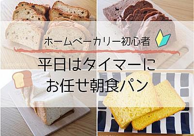 【ホームベーカリー初心者】平日はタイマー予約でいろんな食パン焼いてます(簡単パンまとめ) - サクラサク〜Simple Lifeに憧れて〜