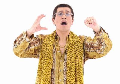 『ピコ太郎』とは何者か?『PPAP』とは何か?(動画あり)/遅咲き古坂大魔王のブレイク - さようなら、憂鬱な木曜日