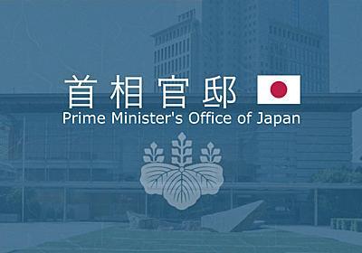 「首相官邸」Facebookページ運用ポリシー | 首相官邸ホームページ