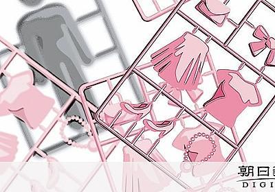 「インチキ自己肯定」から来るミソジニー 根底にある寂しさ:朝日新聞デジタル