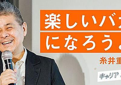 糸井重里さんと考える、企画って何だろう。 | キャリアハック