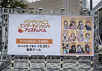 東京ドーム大熱狂の2days! 『バンナムフェス』参戦レポートまとめ - 週刊はてなブログ