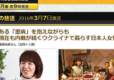 やや日刊カルト新聞: 「視聴者を欺き信者向けの宣伝材料を提供」全国弁連が『世界ナゼそこに?日本人』放送のテレビ東京に申入れ
