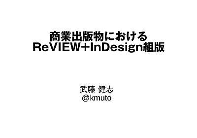 商業出版物におけるReVIEW+InDesign組版