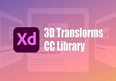 Adobe XDで3D表現が可能に! 3D変形、CCライブラリの統合強化など新機能紹介 - ICS MEDIA