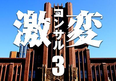 東大・京大の就職人気「コンサル1強」が実は危険な理由 | 有料記事限定公開 | ダイヤモンド・オンライン