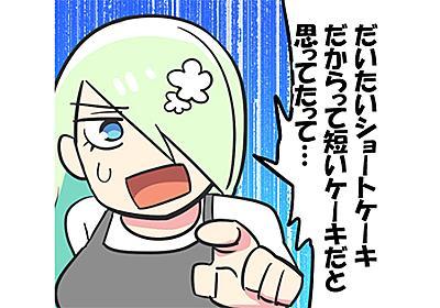 """【マンガ】日本人には「ショートケーキのどこが""""ショート""""なのか」が理解できない理由 - ねとらぼ"""