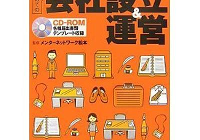 フリーランスのための会社設立マニュアル(新会社法対応版) - toyoshiのはてなブログ