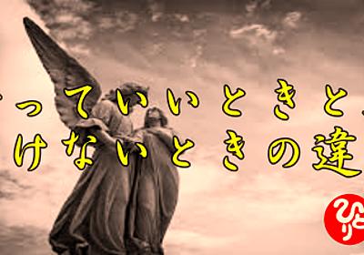 斉藤一人さん 怒っていいときと、いけないときの違い - コンクラーベ