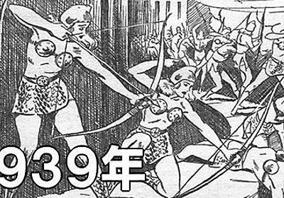 ビキニアーマー文化服装学 HISTORY OF BIKINI ARMOR ! : vampire.blog.jp
