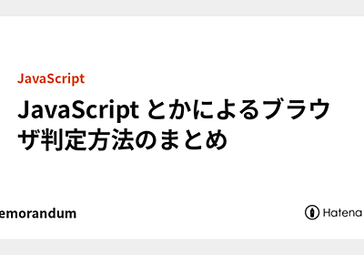 JavaScript とかによるブラウザ判定方法のまとめ - A Memorandum