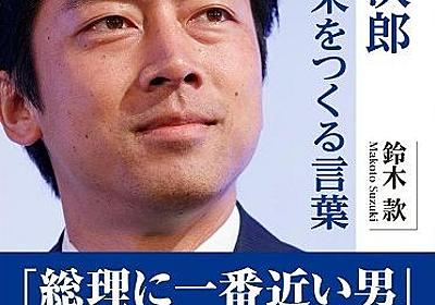 小泉進次郎さんの株、「何かを言っているようで何も言っていない」話法のせいで急落 : 市況かぶ全力2階建