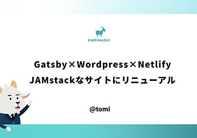 サービスサイトをGatsby×Wordpress×NetlifyでJamstackなサイトにリニューアル - KAMINASHI Developers Blog