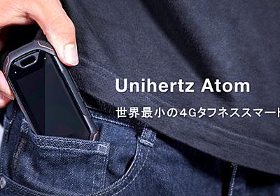 世界最小でこのタフネス。最高規格IP68を兼ねそろえたスマホ「Atom」が日本上陸 | ギズモード・ジャパン