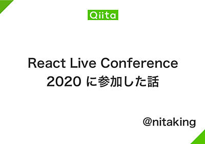 React Live Conference 2020 に参加した話 - Qiita