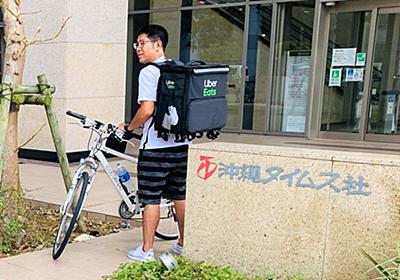 暑い沖縄でウーバーイーツは稼げるのか? 中年記者が副業を狙って1週間、自転車をこいでみた【(Uber Eats1)WEB限定】 | WEBオリジナル記事 | 沖縄タイムス+プラス