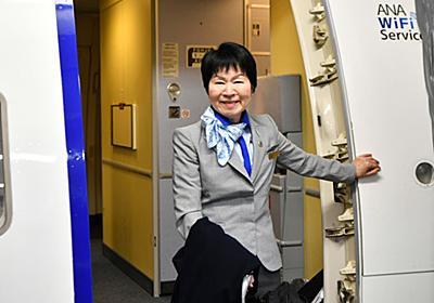 ANA客室乗務員初の65歳定年迎えた大宅さん、普段通りにラストフライト 45年で3万時間超