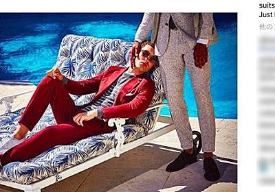 海外スーツメーカーが『ラブラブな男同士の写真』を広告に使用してネット民がザワつく → インスタフォロワーが1万人減少 | ロケットニュース24