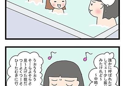 小ネタ、4コマ漫画です。妙にお風呂で歌いたくなる歌・・歌ってみたら・・ - かあこの子育て・日々のいろいろ