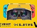 Nintendo Labo Toy-Con 04: VR Kit(ブイアール キット)| Nintendo Labo | 任天堂