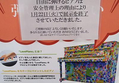 ヤマハが品川駅に設置した誰でも弾ける「LovePiano」が迷惑配信者 @ICCHY8591 により早期終了に追い込まれる - Togetter