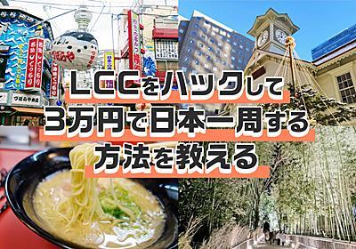 LCCと格安きっぷをフル活用!交通費3万円で日本一周に挑戦してみた | SPOT