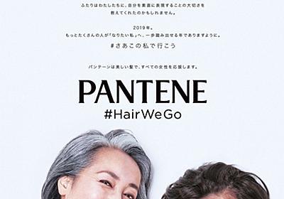 爆毛でも、白髪でもいいじゃない。パンテーンが個性的な「髪」で話題になった二人の女性を広告に起用 #HairWeGo - Togetter