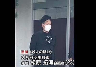 痛いニュース(ノ∀`) : 【大阪】3歳虐待死 体を固定し10分近く全身に熱湯 松原容疑者「徐々に温度を上げる遊びをしていた」 - ライブドアブログ
