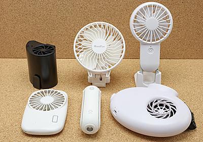USB充電式モバイル扇風機が進化していた件 - ケータイ Watch