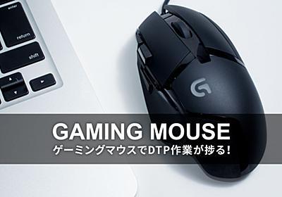 デザイナーやDTP作業者はゲーミングマウスを使うとめちゃくちゃ捗るって話 | トコログ