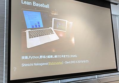 技術,野球,Pythonを続けること - DevLOVE Xで話したこと - Lean Baseball