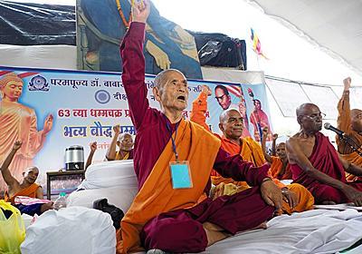 インドのカースト最下層、ヒンドゥー教捨てて仏教へ 日本から来た僧が後押し:朝日新聞GLOBE+