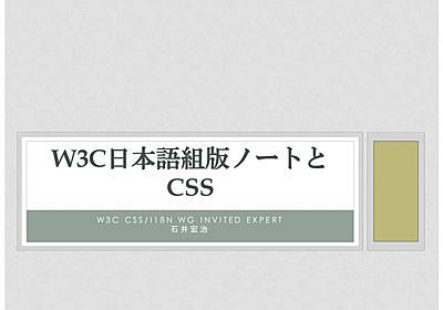 W3C日本語組版ノートとCSS3 2012-03 @ JAGAT