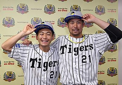 僕が阪神岩田投手を応援する理由 - 四条通り週末.com