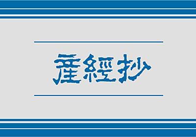 【産経抄】5月25日 - 産経ニュース