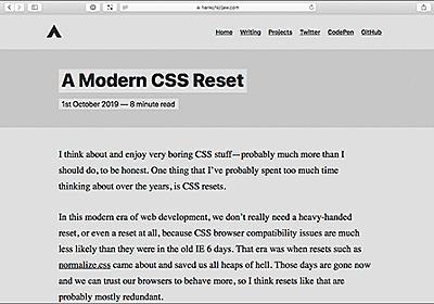 古いCSSリセットからはもう卒業!モダンブラウザに適した新しいCSSリセット -A Modern CSS Reset   コリス