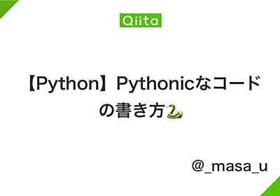 【Python】Pythonicなコードの書き方🐍 - Qiita