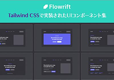 Tailwind CSSの入門に!コピペで簡単に利用できるUIコンポーネントのまとめ